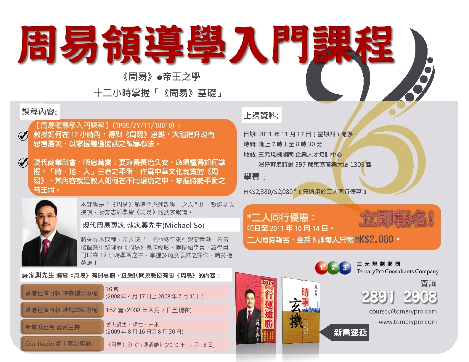 Poster_TPDC_MichaelSo_YI_20111117.jpg